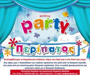 O Περίπατος αναλαμβάνει τη διοργάνωση παιδικών πάρτυ στο δικό μας ή στο δικό σας χώρο.